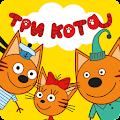 Три Кота Пикник от СТС! Детские развивающие игры