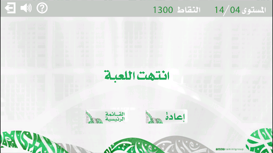 Game Of Knowledge/UQU - screenshot