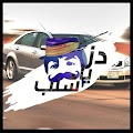 Game دز يا شنب APK for Kindle