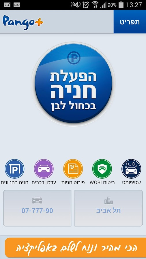 פנגו+ Screenshot 3