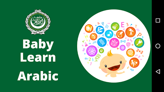 Baby Learn ARABIC - screenshot
