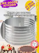 Формы для торта серии Like Goods, LG-12060