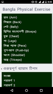 Bangla Gym Guide - screenshot