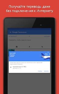 Google Переводчик Screenshot