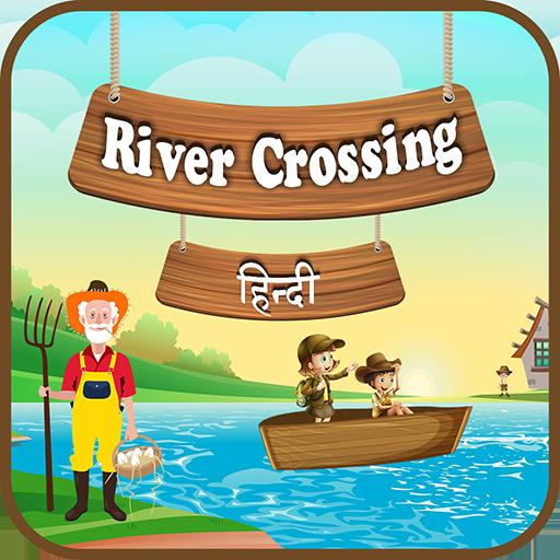 River Crossing Hindi IQ Puzzle (game)