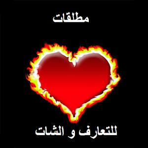 App مطلقات للتعارف و الشات Prank APK for Windows Phone