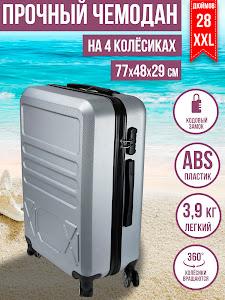 Чемодан, серии Like Goods, LG-12890