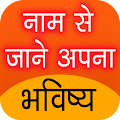 Naam Se Jane Bhavishya APK for Bluestacks