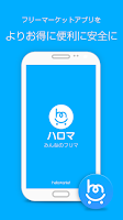Screenshot of ハロマ みんなのフリマ 完全無料! オークションより簡単!
