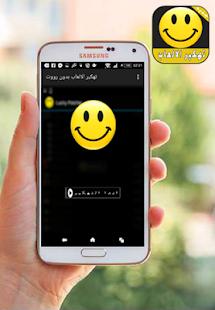 App تهكير الالعاب بدون رووت joke APK for Windows Phone