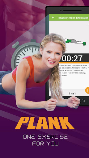 Plank workout - screenshot