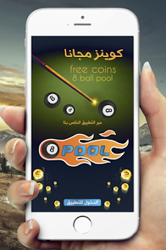 coins 8 ball pool free apk screenshot