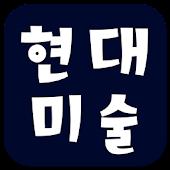 Download 현대미술(개봉동) APK on PC