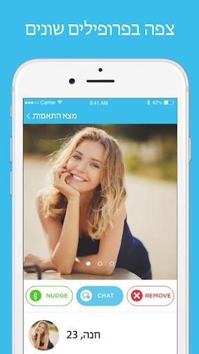 הכרויות בישראל - FindLove For PC