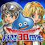 APK Game 星のドラゴンクエスト for iOS