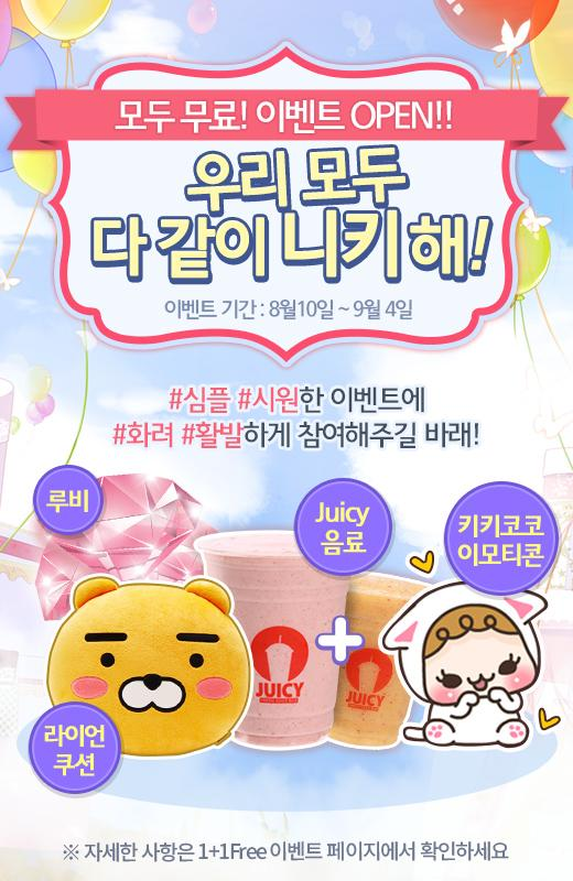 아이러브니키 for Kakao Screenshot