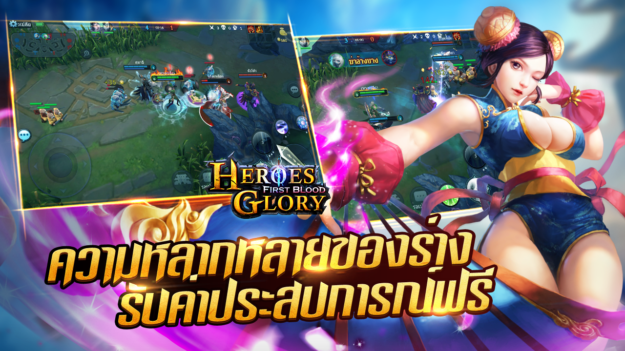 Heroes Glory: First Blood Screenshot 4