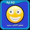 Free تهكير العاب بدون روت - joke APK for Windows 8