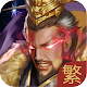 Hands of the Three Kingdoms online