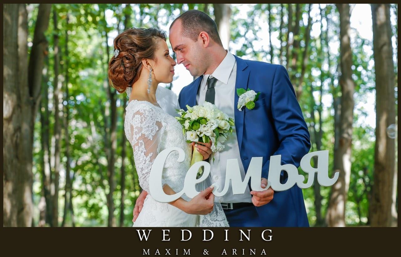 Слова для свадебной фотосессии