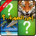 Download احزر الصورة APK for Android Kitkat