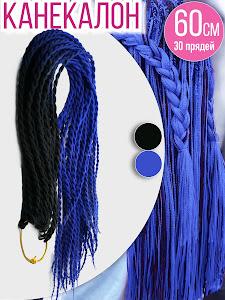 Канекалоновые пряди, 30 прядей, черный-синий