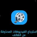 App joke إسترجاع الفيديوهات APK for Kindle