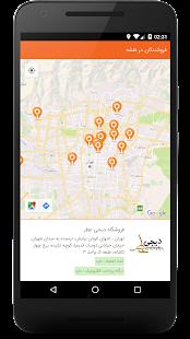 Free بازاریاب - BazarYab APK for Windows 8