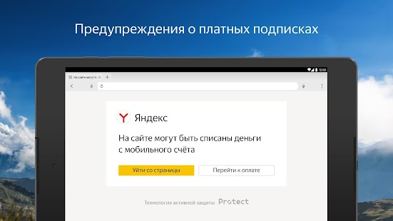 Yandex Browser für Android – Miniaturansicht des Screenshots