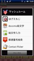 Screenshot of 絵文字入力