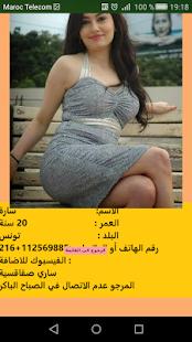 App أرقام بنات الواتس اب PRANK APK for Windows Phone