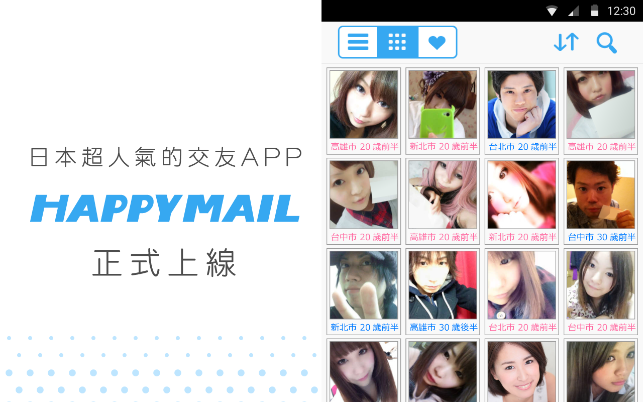 HAPPYMAIL Screenshot