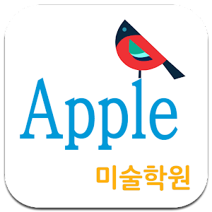 Download 애플미술학원 For PC Windows and Mac