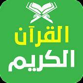 القرآن الكريم APK for Lenovo