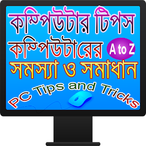 Download Computer Tips and Tricks BD For PC Windows and Mac