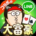 Game LINE 大富豪 apk for kindle fire
