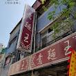意麵王(歸綏街)