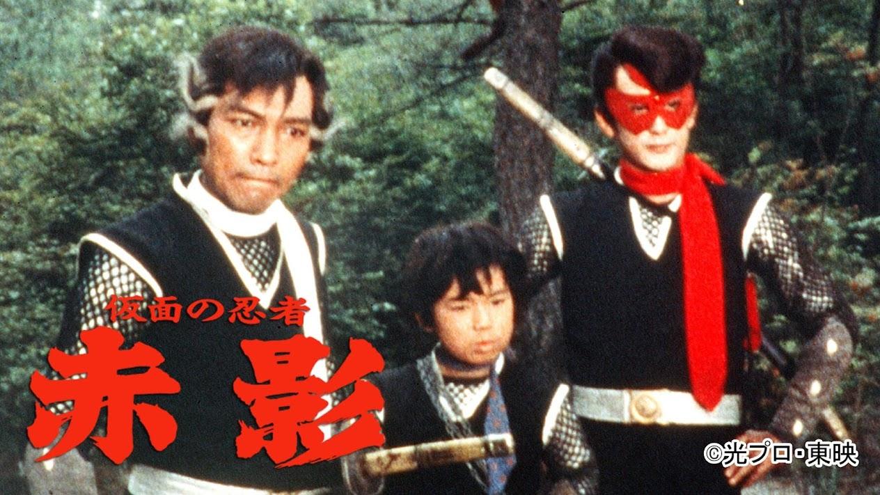 仮面の忍者 赤影の画像 p1_22