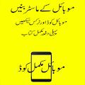 App Mobile Ke Master Baniye APK for Kindle