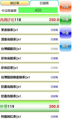小店點餐 screenshot 3
