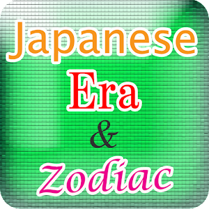 Japanese Era & Zodiac Table