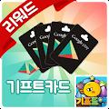 기프트앱 - 구글 기프트카드 용 APK for Bluestacks