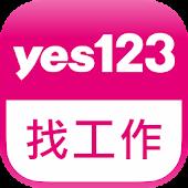 Download yes123找工作-面試通知即時收,求職、找打工就是快! APK on PC