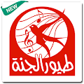 Toyor Al Jannah Baby 2016 APK for Kindle Fire
