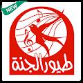 Free Download Toyor Al Jannah Baby 2016 APK for Blackberry
