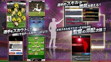 Screenshot of 欧州クラブチームサッカー BEST☆ELEVEN+