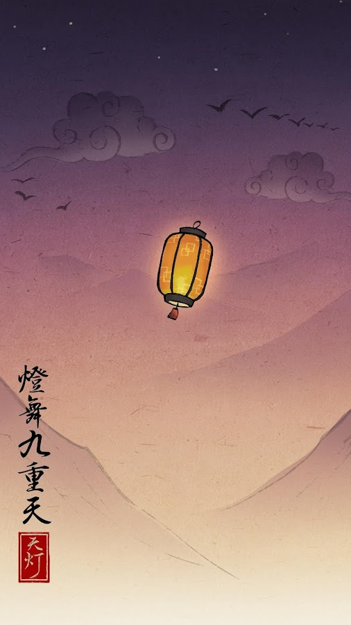 Sky Lantern Screenshot 1