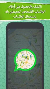 App أرقام واتس اب من حولك APK for Kindle