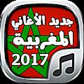Free Download جديد الأغاني المغربية - Aghani APK for Blackberry