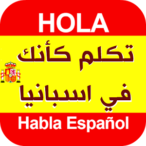 Download spanish.espagne.spanish.logha.espagnole_ta3limespanya for PC